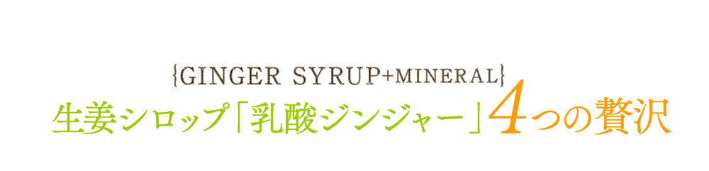 生姜シロップ「乳酸ジンジャー」4つの贅沢