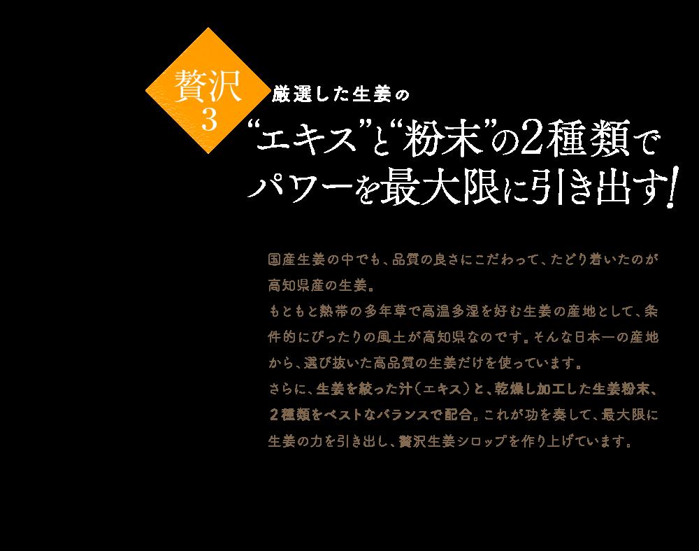 """厳選した生姜の""""エキス""""と""""粉末""""の2種類でパワーを最大限に引き出す"""