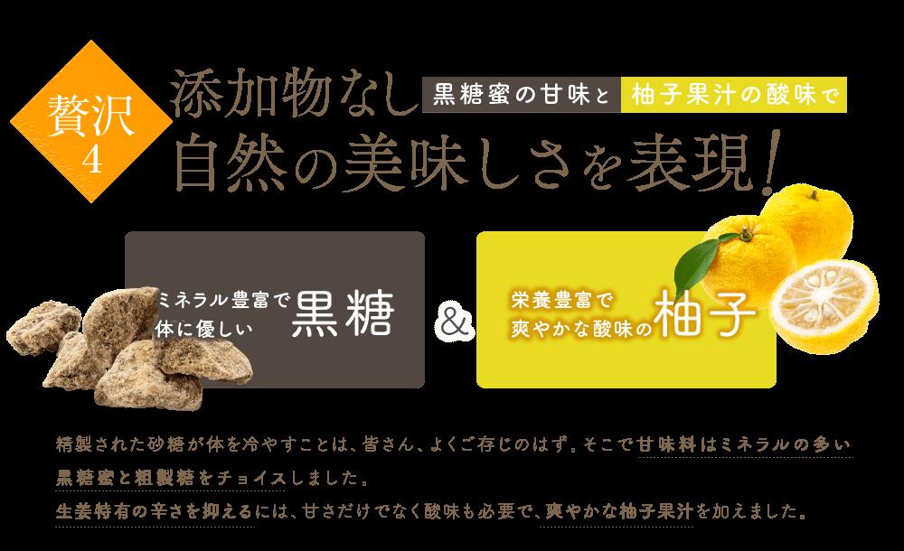 添加物なし黒糖蜜の甘味と柚子果汁の酸味で自然の美味しさを表現